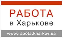 Работа в Харькове